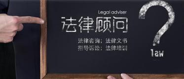 为什么公司需要请企业法律服务顾问?