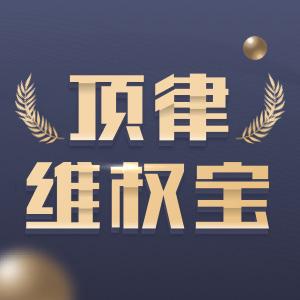 顶律维权宝(重庆社群专享)