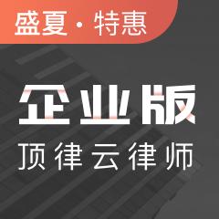 久久无忧·顶律云律师-企业版