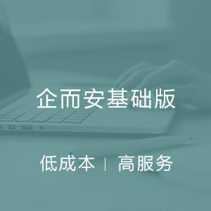 """""""企而安""""法律服务包-基础版"""