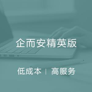 """""""企而安""""法律服务包-精英版"""