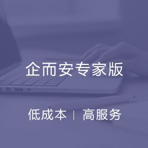 """""""企而安""""法律服务包-专家版"""