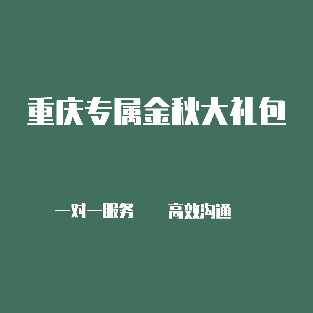 重庆专属金秋大礼包
