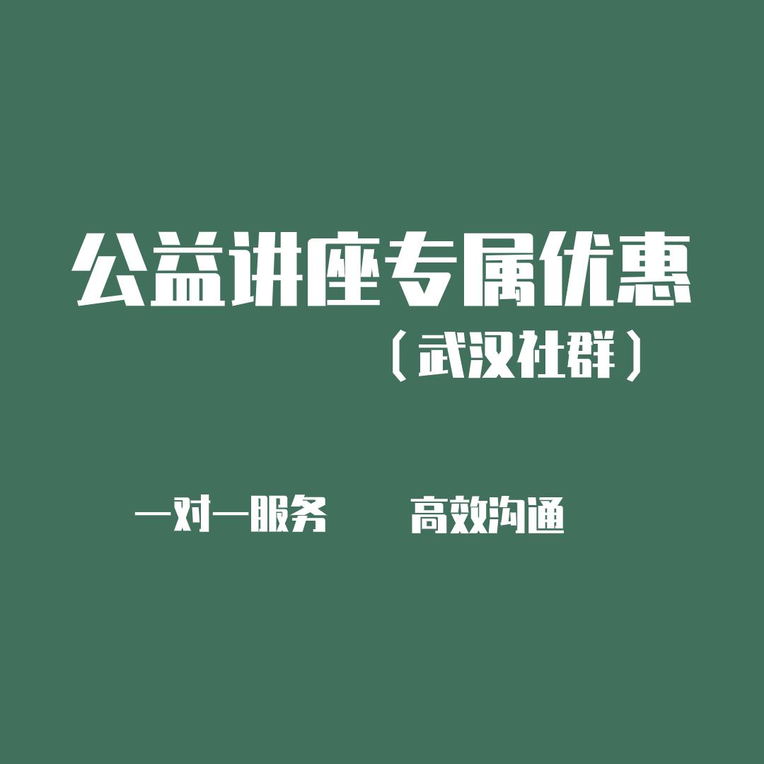 武汉社群公益讲座专属优惠
