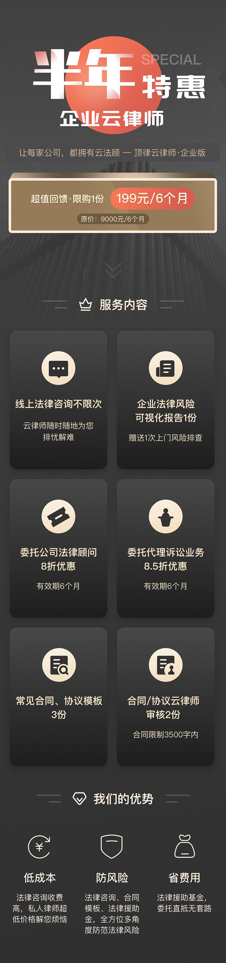 企业云律师-成都半年特惠(1).jpg
