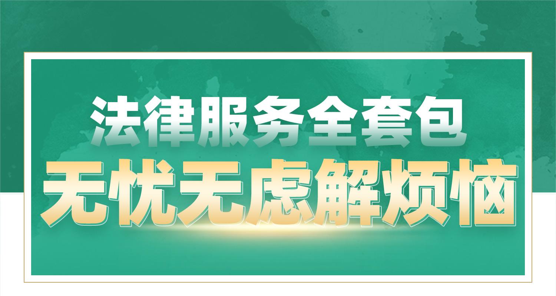 买卖货款纠纷解决-至尊焕新服务-title@2x.jpg